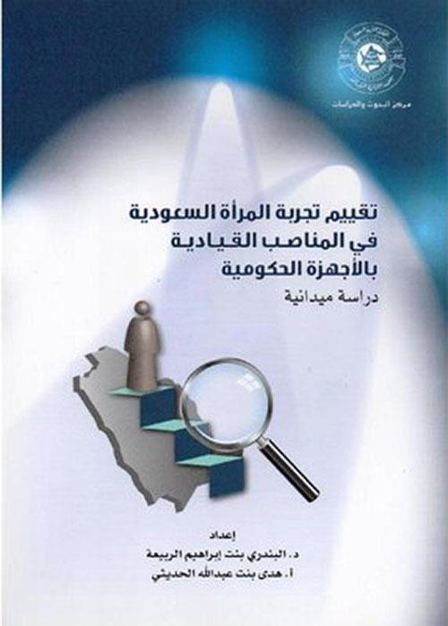 تقييم تجربة المرأة السعودية في المناصب القيادية بالأجهزة الحكومية - دراسة ميدانية
