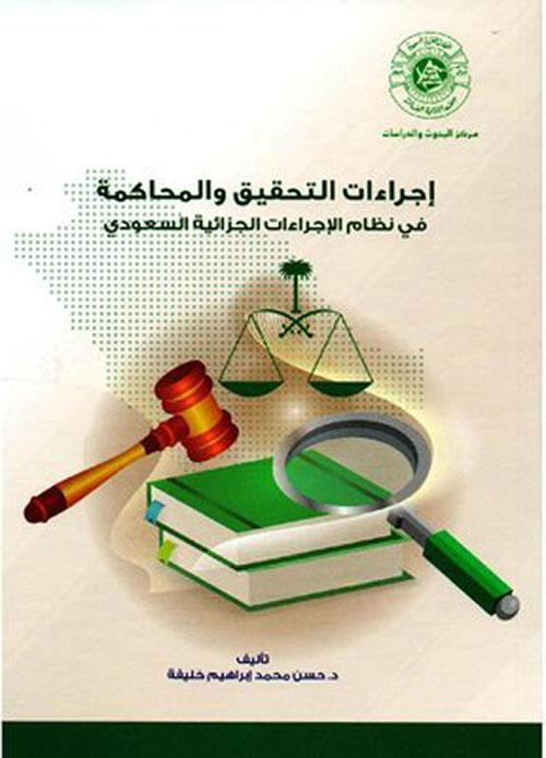 إجراءات التحقيق والمحاكمة في نظام الإجراءات الجزائية السعودي