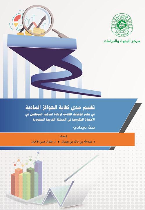 تقييم مدى كفاية الحوافز المادية ؛ في سلم الوظائف العامة لزيادة إنتاجية الموظفين في الأجهزة الحكومية في المملكة العربية السعودية