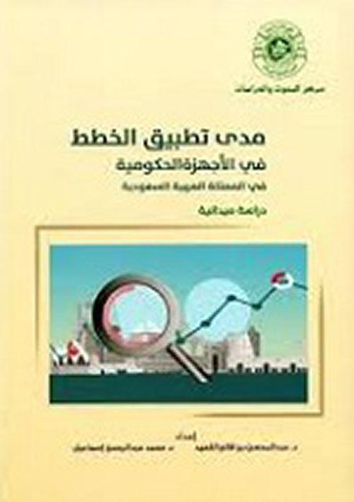 مدى تطبيق الخطط في الأجهزة الحكومية في المملكة العربية السعودية - دراسة ميدانية