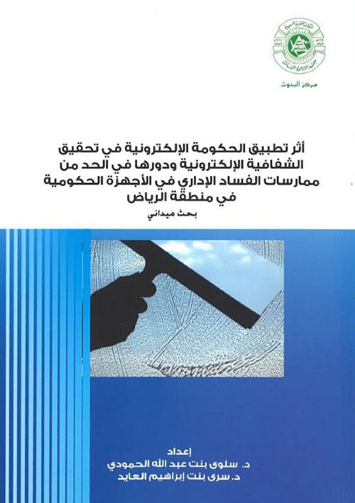 أثر تطبيق الحكومة الإلكترونية في تحقيق الشفافية الإلكترونية ودورها في الحد من ممارسات الفساد الإداري في الأجهزة الحكومية في منطقة الرياض