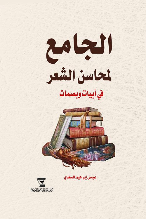 الجامع لمحاسن الشعر