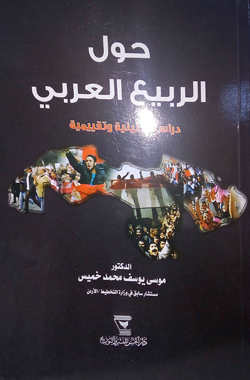 حول الربيع العربي