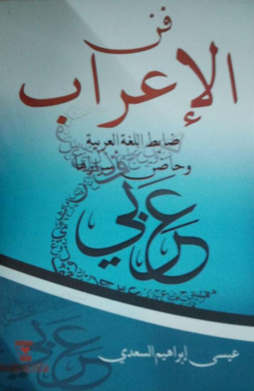 فن الإعراب ضابط اللغة العربية وحاضن  أسرارها