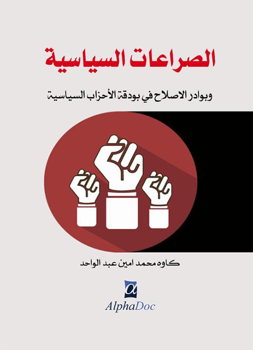 الصراعات السياسية و بوادر الإصلاح في بودقة الأحزاب السياسية