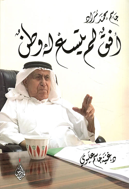 جاسم محمد مراد - أفق لم يتسع له وطن