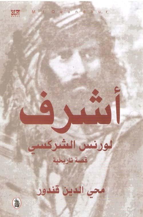 أشرف  لورنس الشركسي