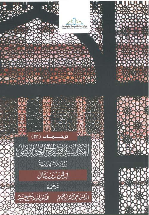 الفكر السياسي الاسلامي في العصور الوسطى - رؤية تمهيدية