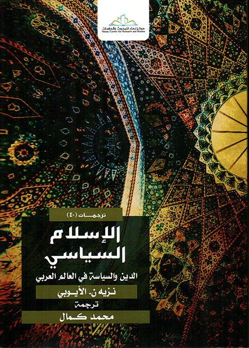 الإسلام السياسي : الدين والسياسة في العالم العربي