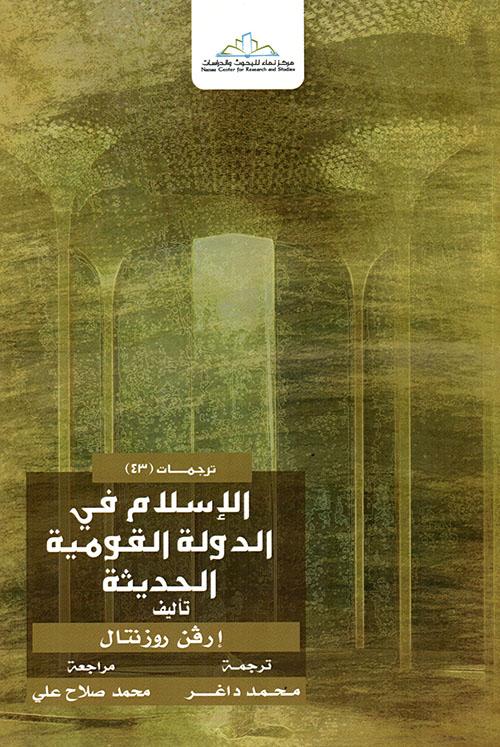 الإسلام في الدولة القومية الحديثة