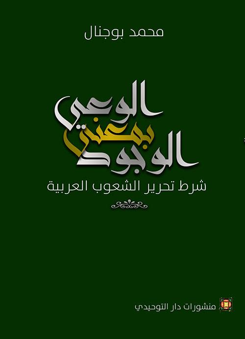 الوعي بمعنى الوجود شرط تحرير الشعوب العربية
