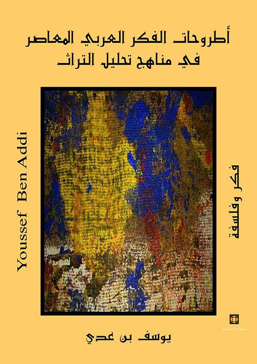 أطروحات الفكر العربي المعاصر في مناهج تحليل التراث