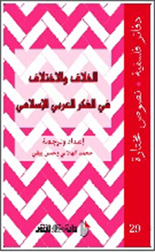 الخلاف والإختلاف في الفكر العربي الإسلامي