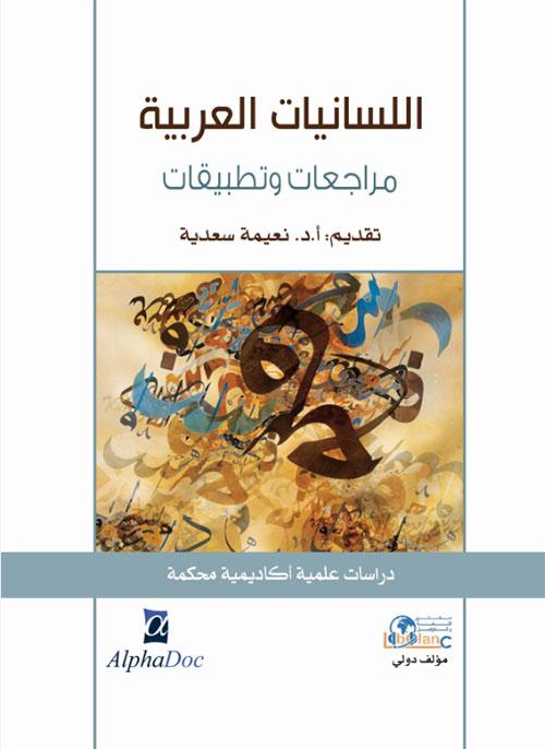 اللسانيات العربية - مراجعات و تطبيقات
