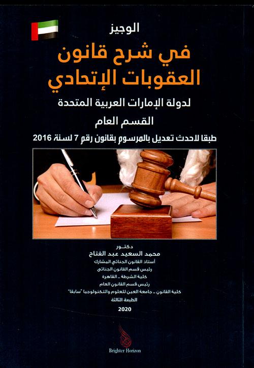 الوجيز في شرح قانون العقوبات الإتحادي لدولة الإمارات القسم العام طبقاً لأحدث تعديل بالمرسوم بقانون رقم 7 لسنة 2016