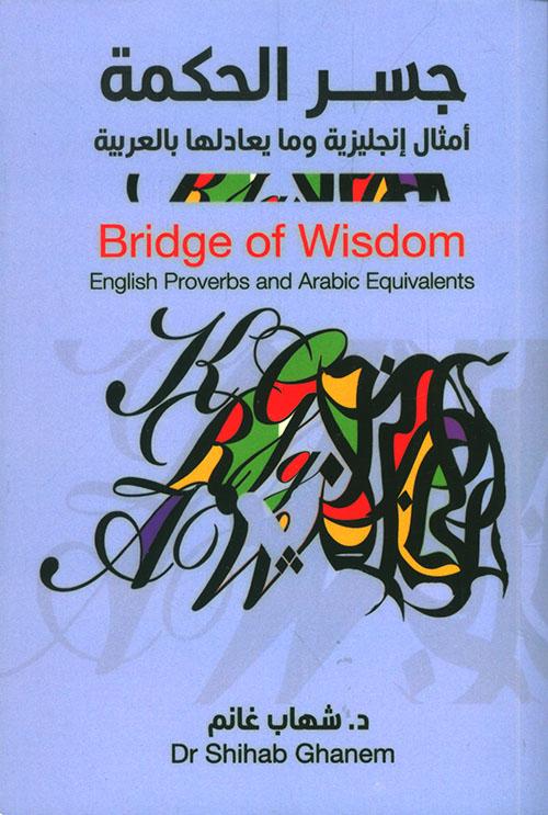 جسر الحكمة : أمثال إنجليزية وما يعادلها بالعربية
