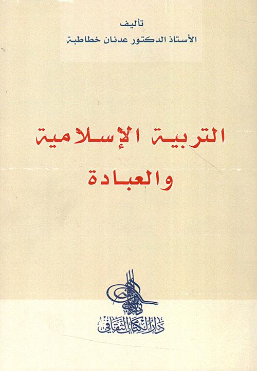 التربية الإسلامية والعبادة