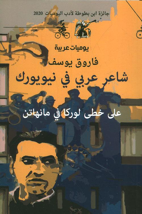 شاعر عربي في نيويورك ؛ على خطى لوركا في مانهاتن