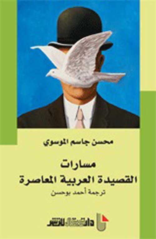 مسارات القصيدة العربية المعاصرة