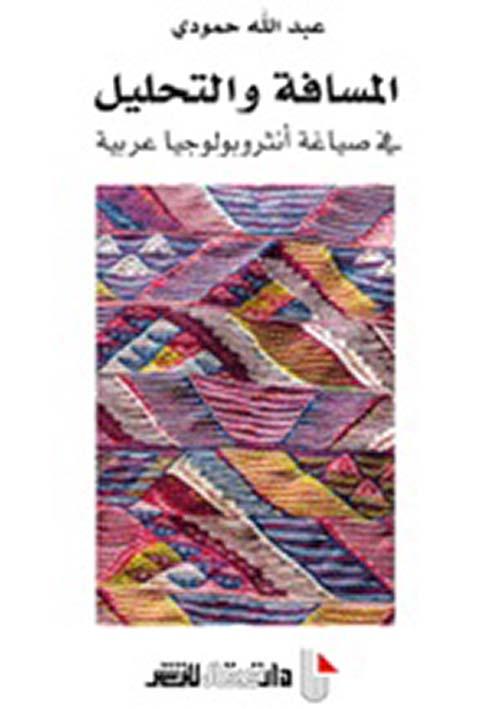 المسافة والتحليل في صياغة أنثروبولوجيا عربية