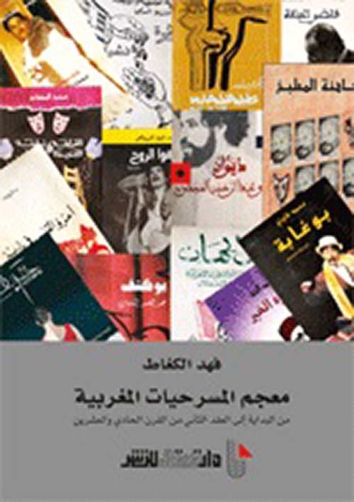 معجم المسرحيات المغربية ؛ من البداية إلى العقد الثاني من القرن الحادي والعشرين