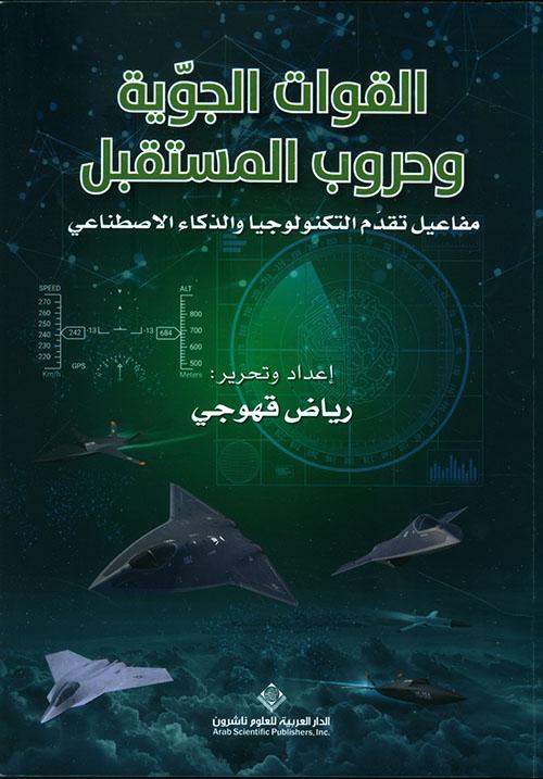 القوات الجوية وحروب المستقبل ؛ مفاعيل تقدم التكنولوجيا والذكاء الاصطناعي