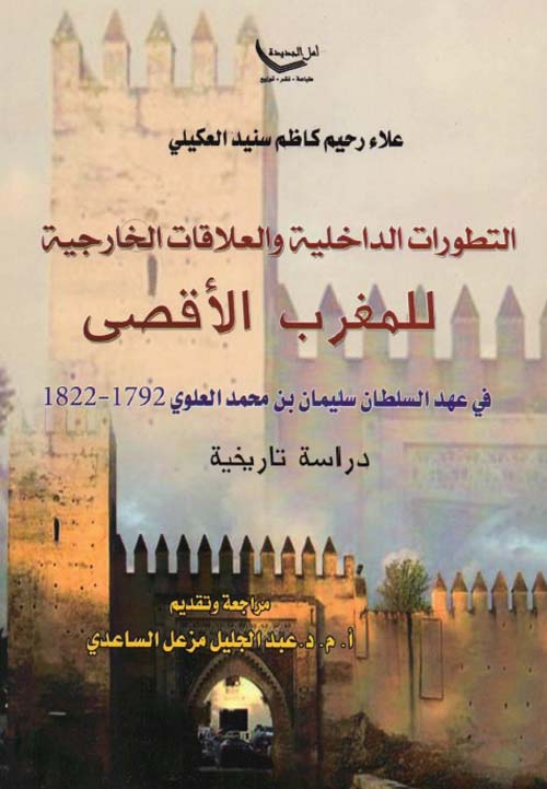 التطورات الداخلية والعلاقات الخارجية للمغرب الأقصى في عهد السلطان سليمان بن محمد العلوي 1792-1822 - دراسة تاريخية