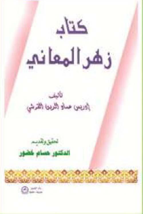 كتاب زهر المعاني