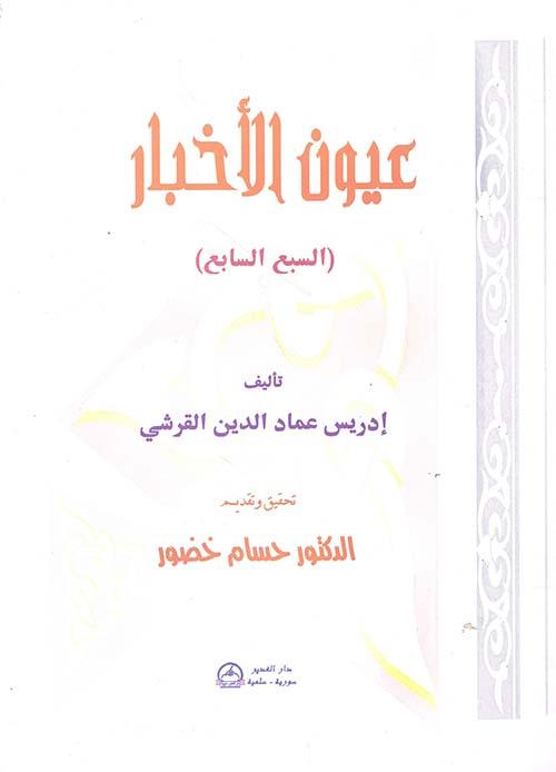 عيون الأخبار وفنون الآثار في فضائل الأئمة الأطهار ( السبع السابع )