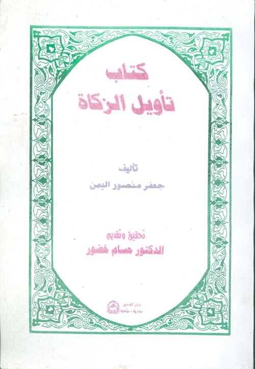 كتاب الكشف جعفر بن منصور اليمن pdf