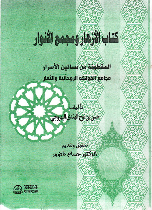 الأزهار ومجمع الأنوار ؛ المقطوفة من بساتين الأسرار مجامع الفواكه الروحانية والثمار