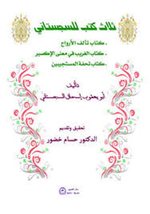 ثلاث كتب للسجستاني