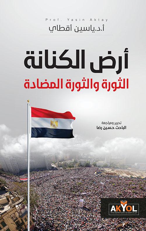 أرض الكنانة - الثورة والثورة المضادة