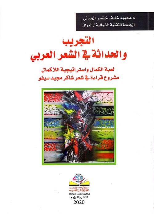 التجريب والحداثة في الشعر العربي