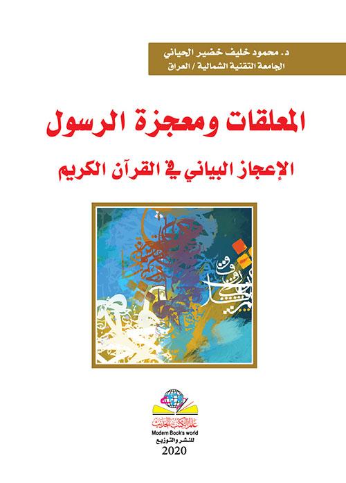 المعلقات ومعجزة الرسول الاعجاز البياني في القرآن الكريم