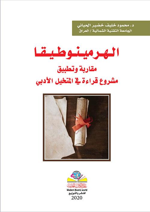 الهرمينوطيقا مقاربة وتطبيق مشروع قراءة في المتخيل الأدبي