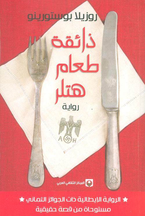 ذائقة طعام هتلر