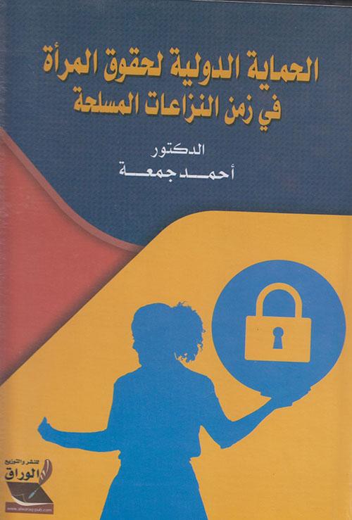 الحماية الدولية لحقوق المرأة في زمن النزاعات المسلحة