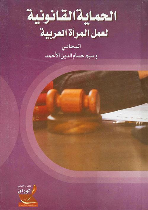 الحماية القانونية لعمل المرأة العربية