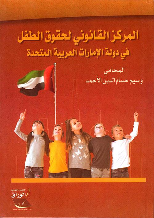 المركز القانوني لحقوق الطفل في دولة الإمارات العربية المتحدة