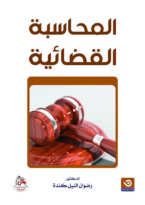 المحاسبة القضائية