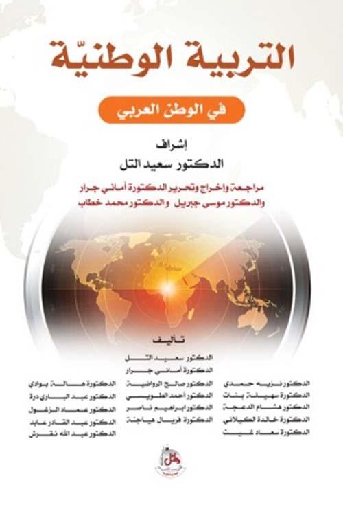 التربية الوطنية في الوطن العربي