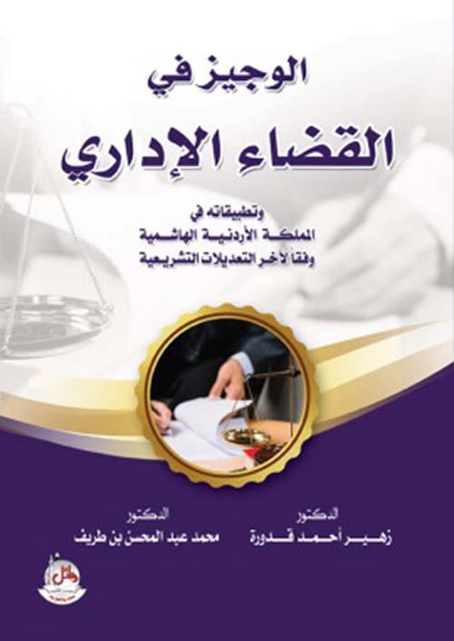 الوجيز في القضاء الإداري وتطبيقاته في المملكة الأردنية الهاشمية وفقا لآخر التعديلات التشريعية
