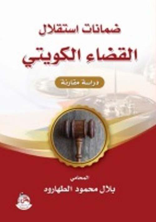 ضمانات إستقلال القضاء الكويتي - دراسة مقارنة