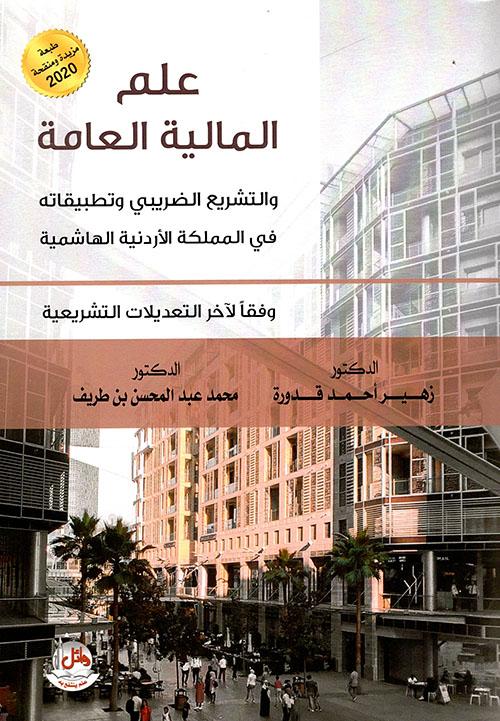 علم المالية العامة والتشريع الضريبي وتطبيقاته في المملكة الأردنية الهاشمية