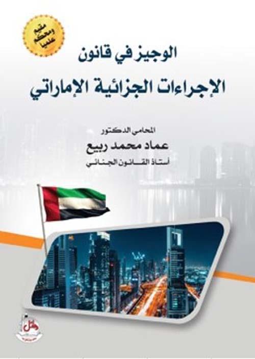 الوجيز في قانون الإجراءات الجزائية الإماراتي