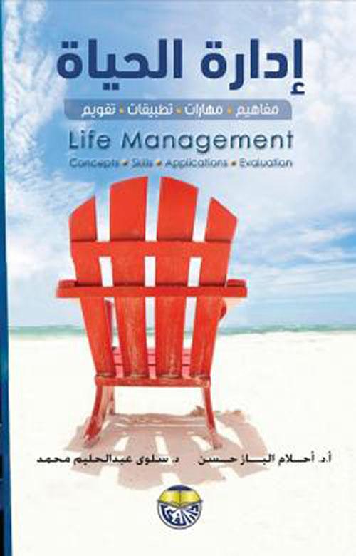 إدارة الحياة - مفاهيم مهارات تطبيقات تقويم