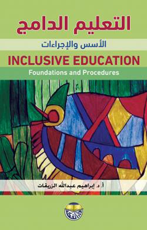 التعليم الدامج الأسس والأجراءات