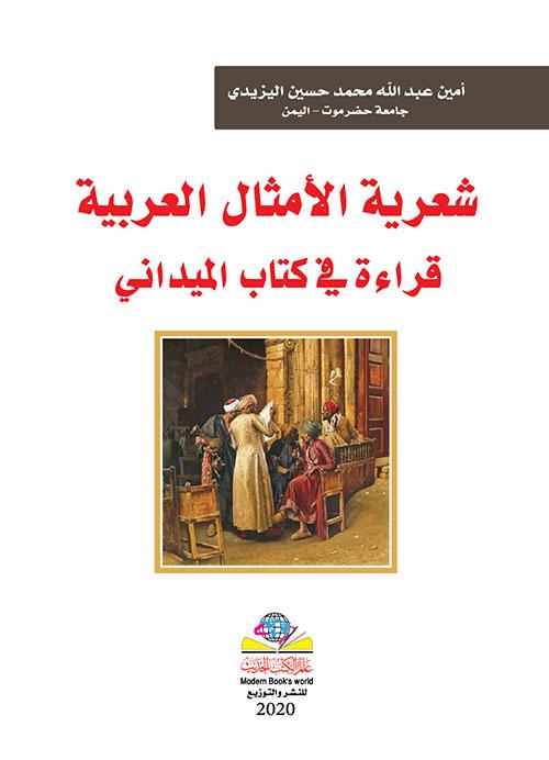 شعرية الأمثال العربية -  قراءة في كتاب للميداني