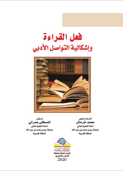 فعل القراءة وإشكالية التواصل الأدبي